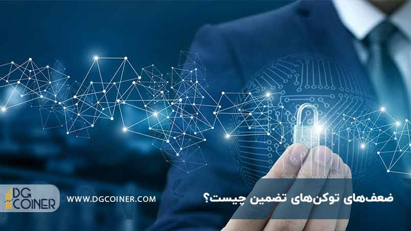 توکن تضمین (Security Token) چیست؟
